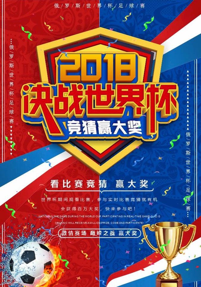 决战世界杯竞猜海报