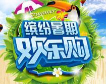 缤纷暑假欢乐购海报矢量素材