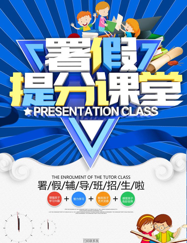 暑假提分课堂海报PSD素材