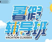 暑假班火热招生海报PSD素材