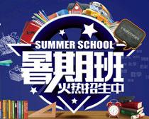 暑期班招生海报设计PSD素材