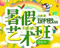 暑假艺术班招生海报PSD素材