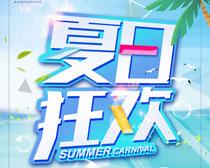 夏日狂欢活动海报PSD素材