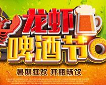 龙虾啤酒节海报PSD素材