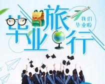 毕业旅行海报PSD素材
