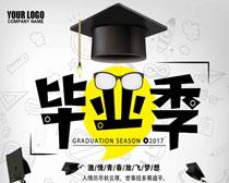 毕业季海报PSD素材