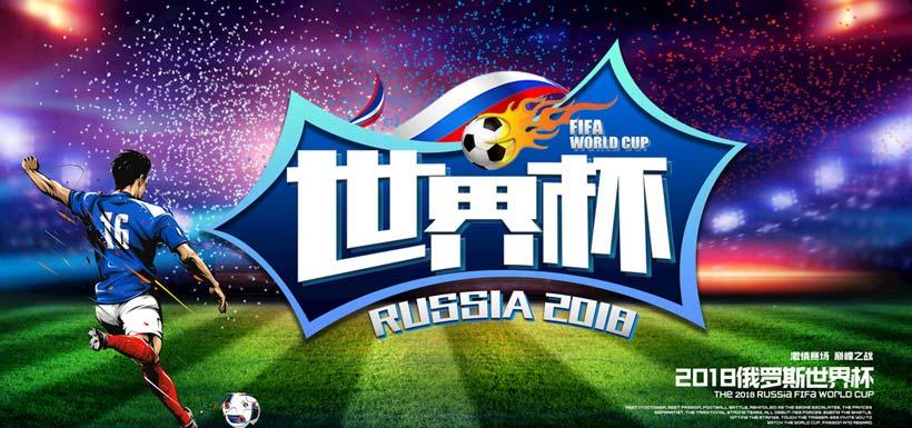 2018世界杯宣传海报psd素材