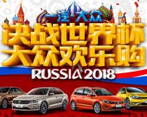 决战世界杯大众欢乐购海报PSD素材