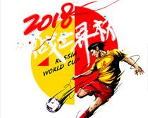 2018决战世界杯挂旗设计PSD素材