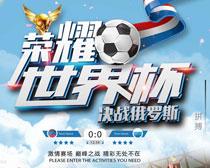 荣耀世界杯PSD素材