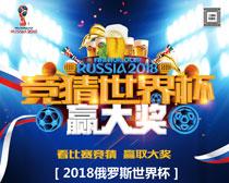 竞猜世界杯赢大奖海报PSD素材