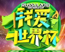 我爱世界杯海报设计PSD素材