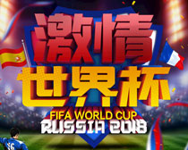 激情世界杯宣传单PSD素材