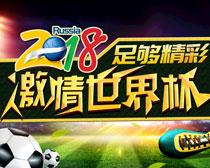 精彩世界杯海报设计PSD素材