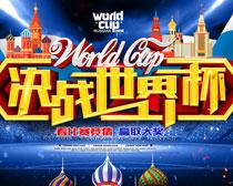 决战世界杯PSD素材