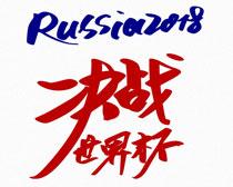 俄罗斯决战世界杯海报PSD素材