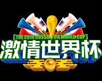 激情世界杯海报设计设计PSD素材
