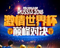 激情世界杯巅峰对决海报设计PSD摔