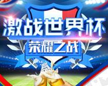 激战世界杯荣耀之战海报设计PSD素材