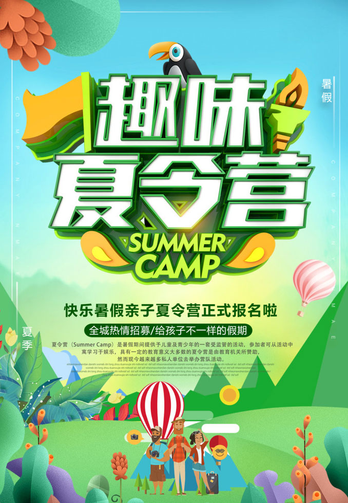 广告海报 > 素材信息   关键字: 趣味夏令营暑假活动暑假出游活动海报