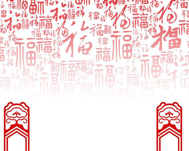 中国福背景PSD素材