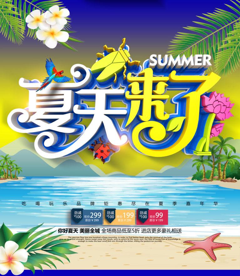 夏天来了海报PSD素材