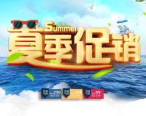 夏季促销活动海报设计PSD素材