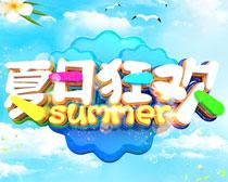 夏日狂欢宣传海报PSD素材