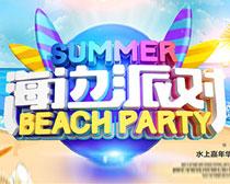 海边派对夏季活动海报PSD素材