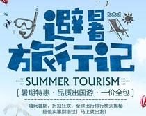 避暑旅行记海报设计PSD素材
