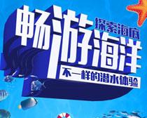 畅游海洋夏日活动海报设计PSD素材
