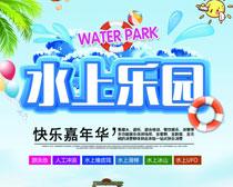 水上乐园快乐嘉年华海报设计PSD素材