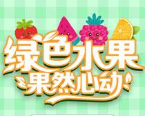 夏季水果促销海报PSD素材