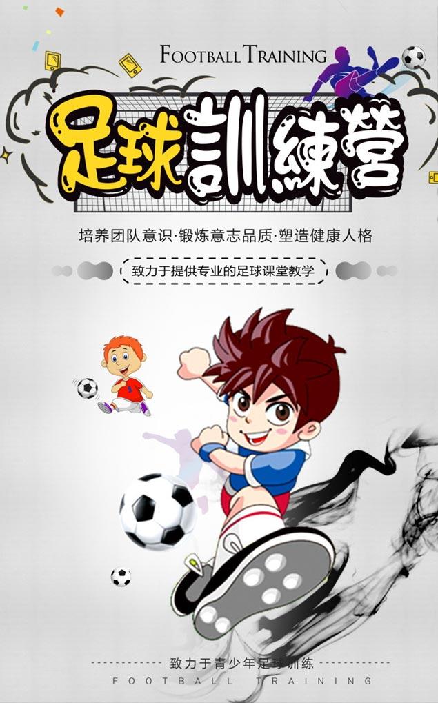 psd素材 广告海报 > 素材信息   关键字: 足球训练营暑假招生培训班