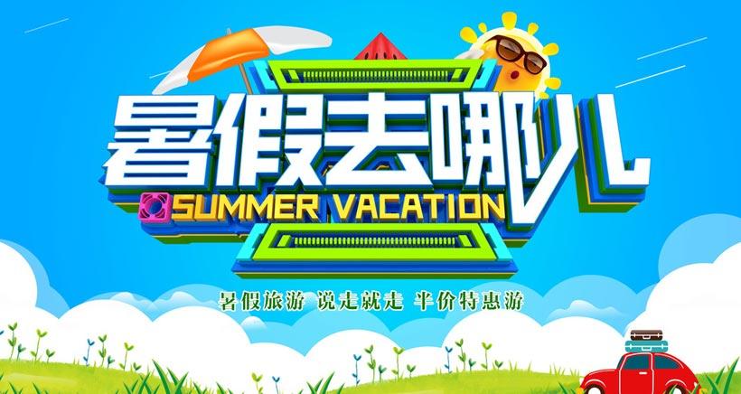 暑假去哪儿旅游海报psd素材