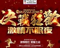 决战狂欢世界杯海报PSD素材