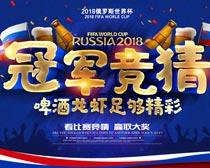 世界杯冠军竞猜海报PSD素材