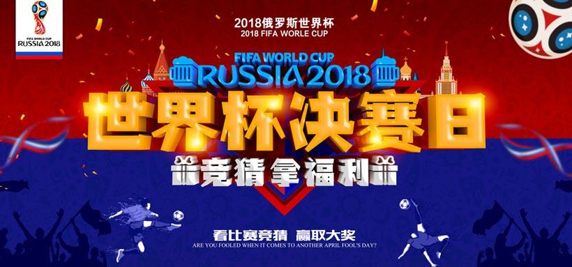 世界杯决赛日PSD素材