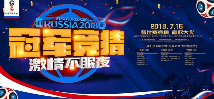 世界杯冠军竞猜海报设计PSD素材