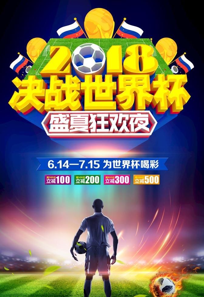 2018决战世界杯海报PSD素材