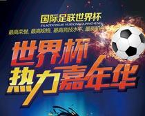 世界杯热力嘉年华海报PSD素材