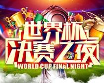 世界杯决赛之夜海报PSD素材