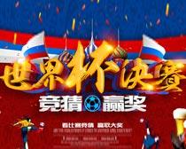 世界杯决赛竞猜海报PSD素材