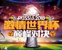 激情世界杯对决海报PSD素材