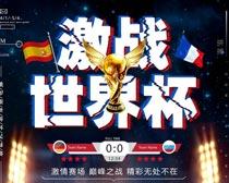 激战世界杯宣传海报设计PSD素材