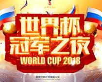 世界杯冠军之旅海报设计PSD素材
