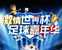 激情世界杯足球嘉年华海报PSD素材