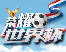荣耀世界杯活动海报PSD素材