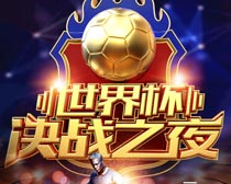 世界杯决战之夜PSD素材