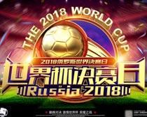 世界杯决赛日活动海报设计PSD素材